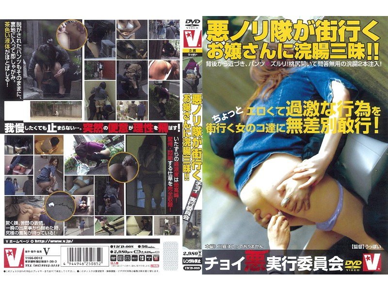 vicd008pl - [VICD-008] -  チョイ悪実行委員会 悪ノリ隊が街行くお嬢さんに浣腸三昧!!浣腸 素人 企画 放尿
