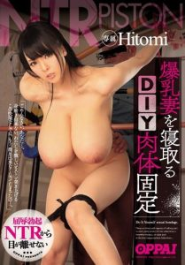 [PPPD-579] – 爆乳妻を寝取るDIY肉体固定 HitomiHitomi企画 寝取り・寝取られ おっぱい 爆乳